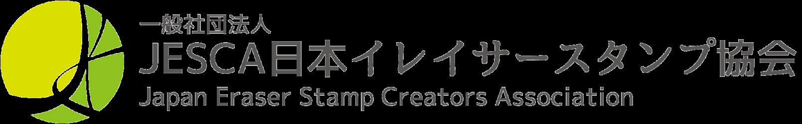 JESCA日本イレイサースタンプ協会