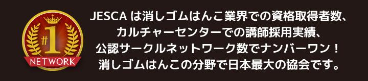 No.1のJESCA