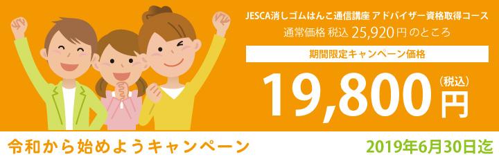 JESCA消しゴムはんこ通信講座アドバイザー資格取得コース