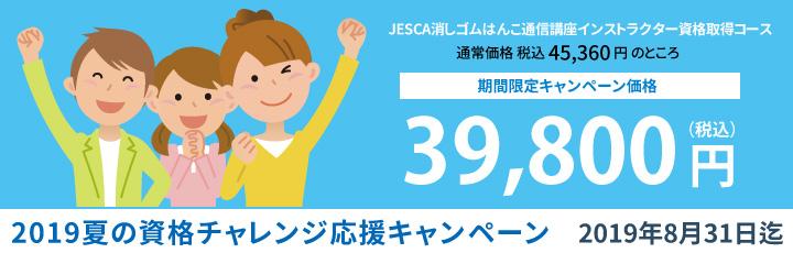 JESCA消しゴムはんこ通信講座インストラクター資格取得コース