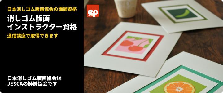 日本消しゴム版画協会