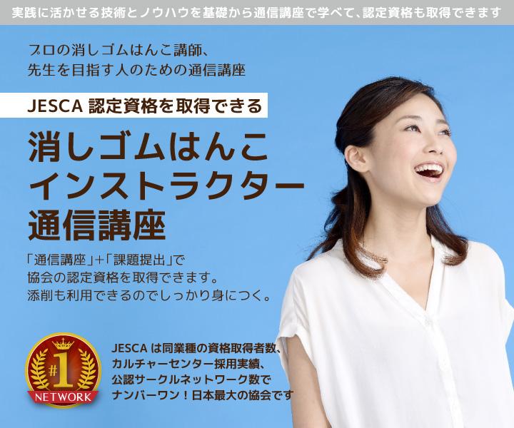 JESCA消しゴムはんこインストラクター通信講座